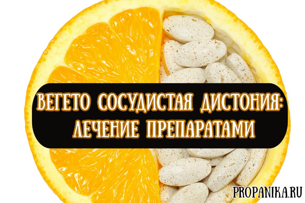 Вегето сосудистая дистония лечение препаратами
