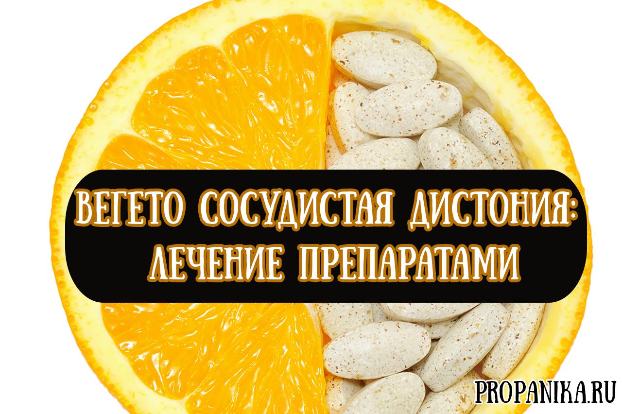 Чем лечить вегето сосудистую дистонию таблетки