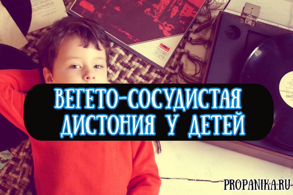 Протокол лечения всд у детей