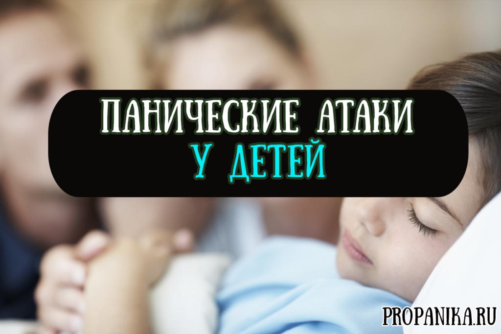 панические атаки у детей