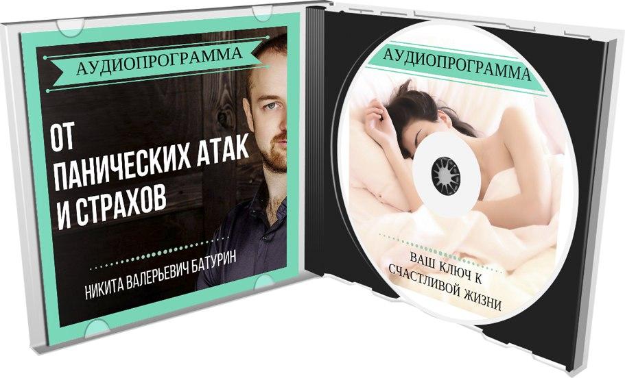 Бесплатная аудиопрограмма от панических атак и страхов