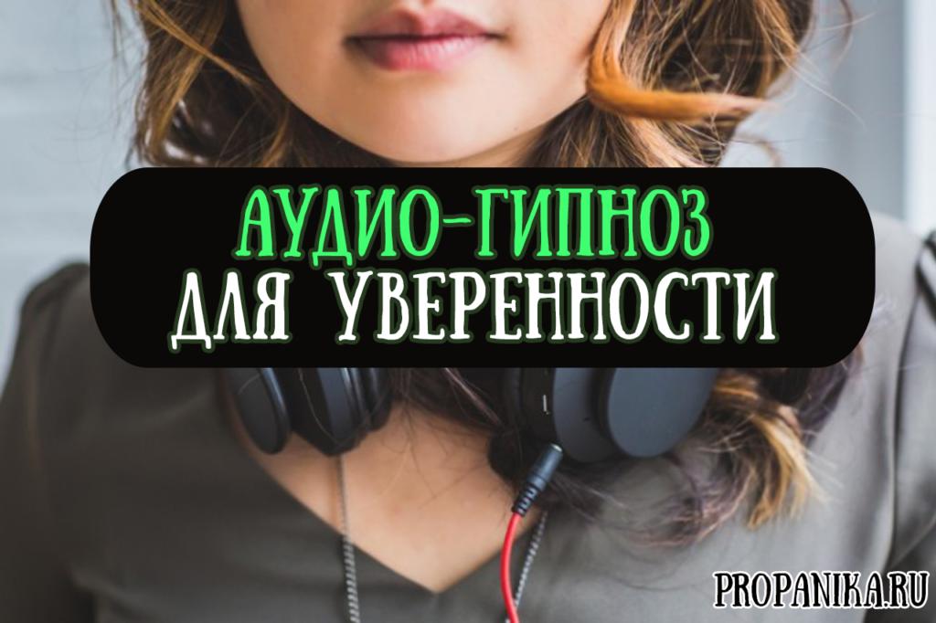Аудиогипноз для уверенности