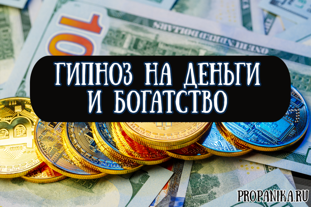 Гипноз на деньги и богатство