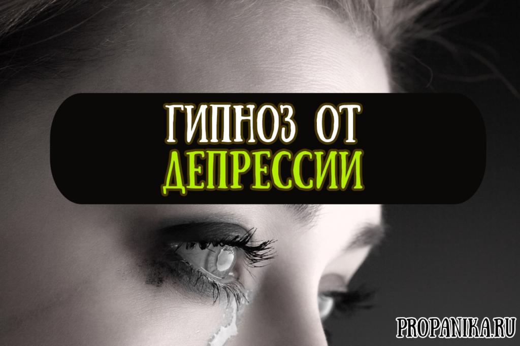 Гипноз от депрессии