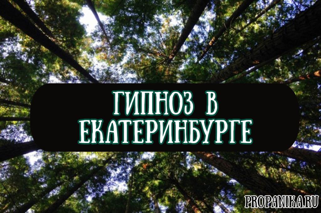 Гипноз в Екатеринбурге