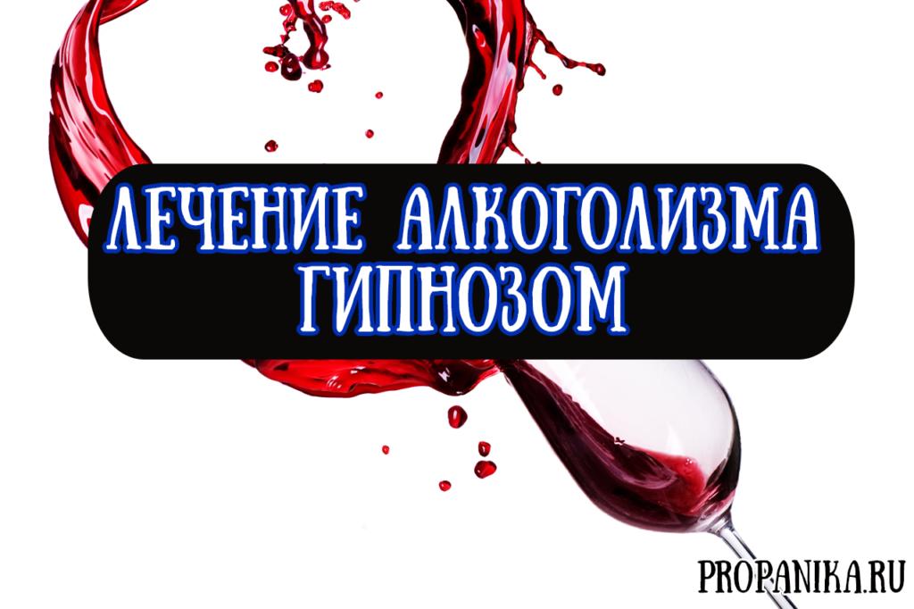 Лечение алкоголизма гипнозом в кирове