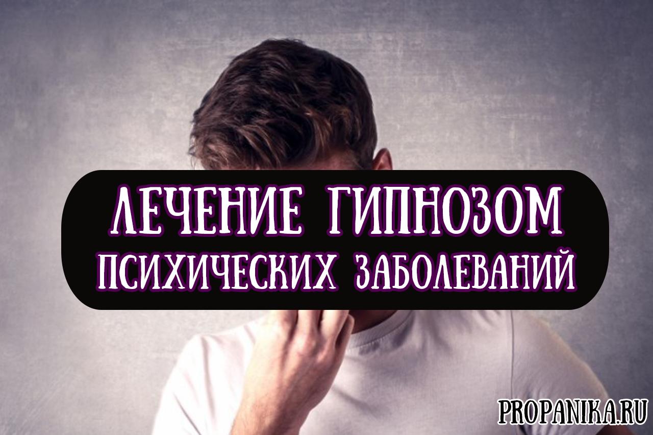 Лечение неврозов гипнозом - причины, симптомы, лечение невротического расстройства