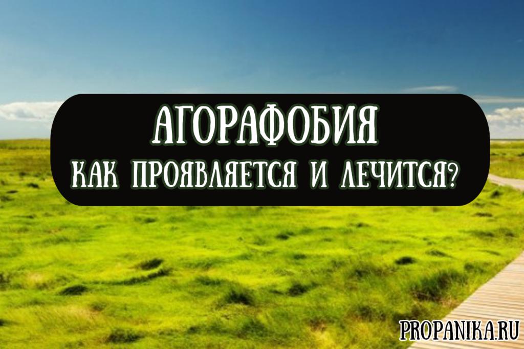Агорафобия как проявляется и лечится