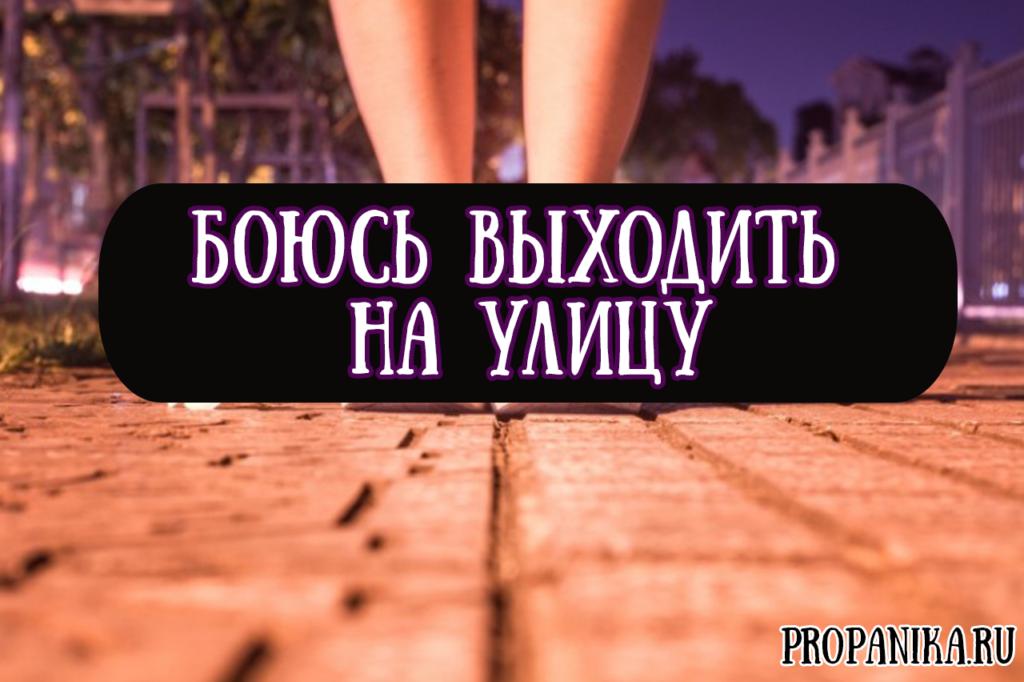 Боюсь выходить на улицу или агорафобия как победить страх
