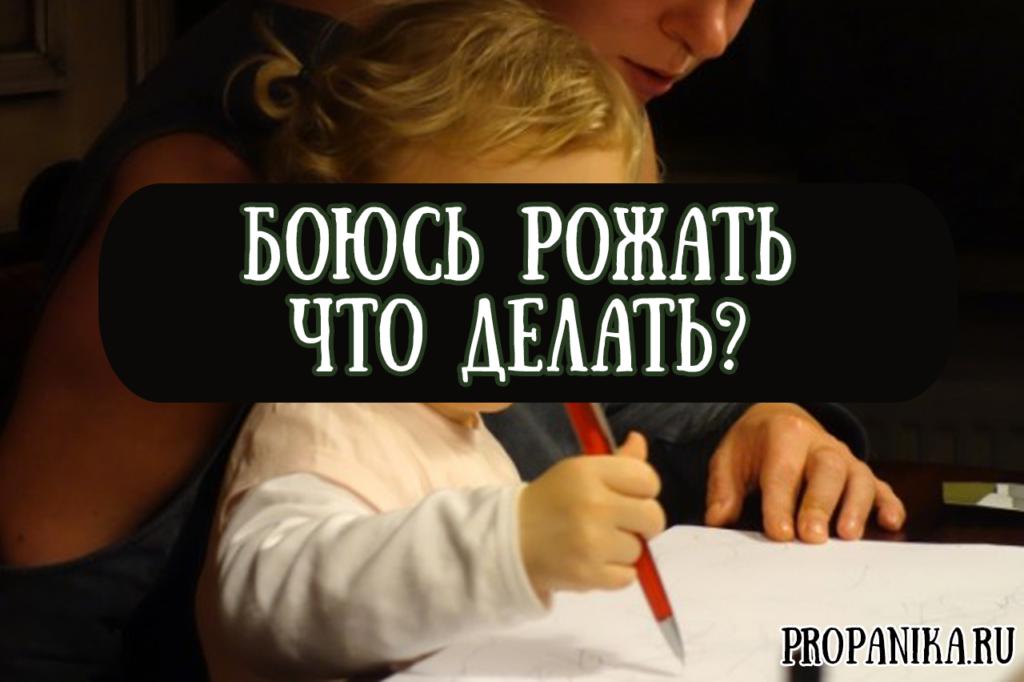 Что делать если боюсь рожать первого или второго ребенка