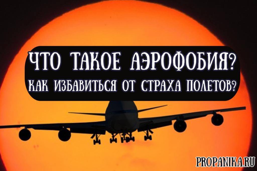 Что такое аэрофобия как избавиться от страхов перед полетами