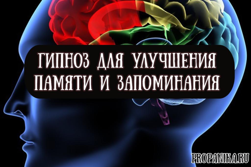 Гипноз для улучшения памяти и запоминания