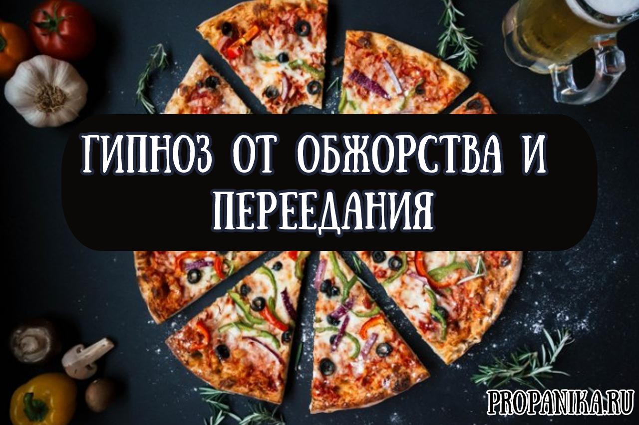 Лечение ожирения гипнозом в Москве, цена