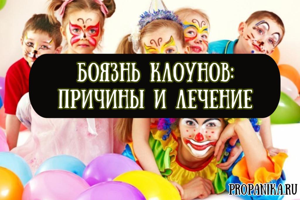 Как называется боязнь клоунов причины и лечение коулрофобии