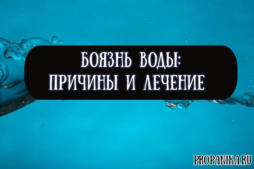Как называется боязнь воды причины и лечение аквафобии