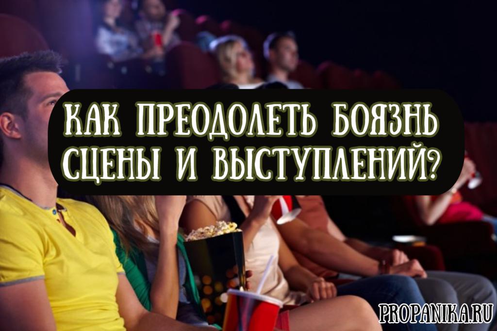 Как преодолеть боязнь сцены и публичных выступлений