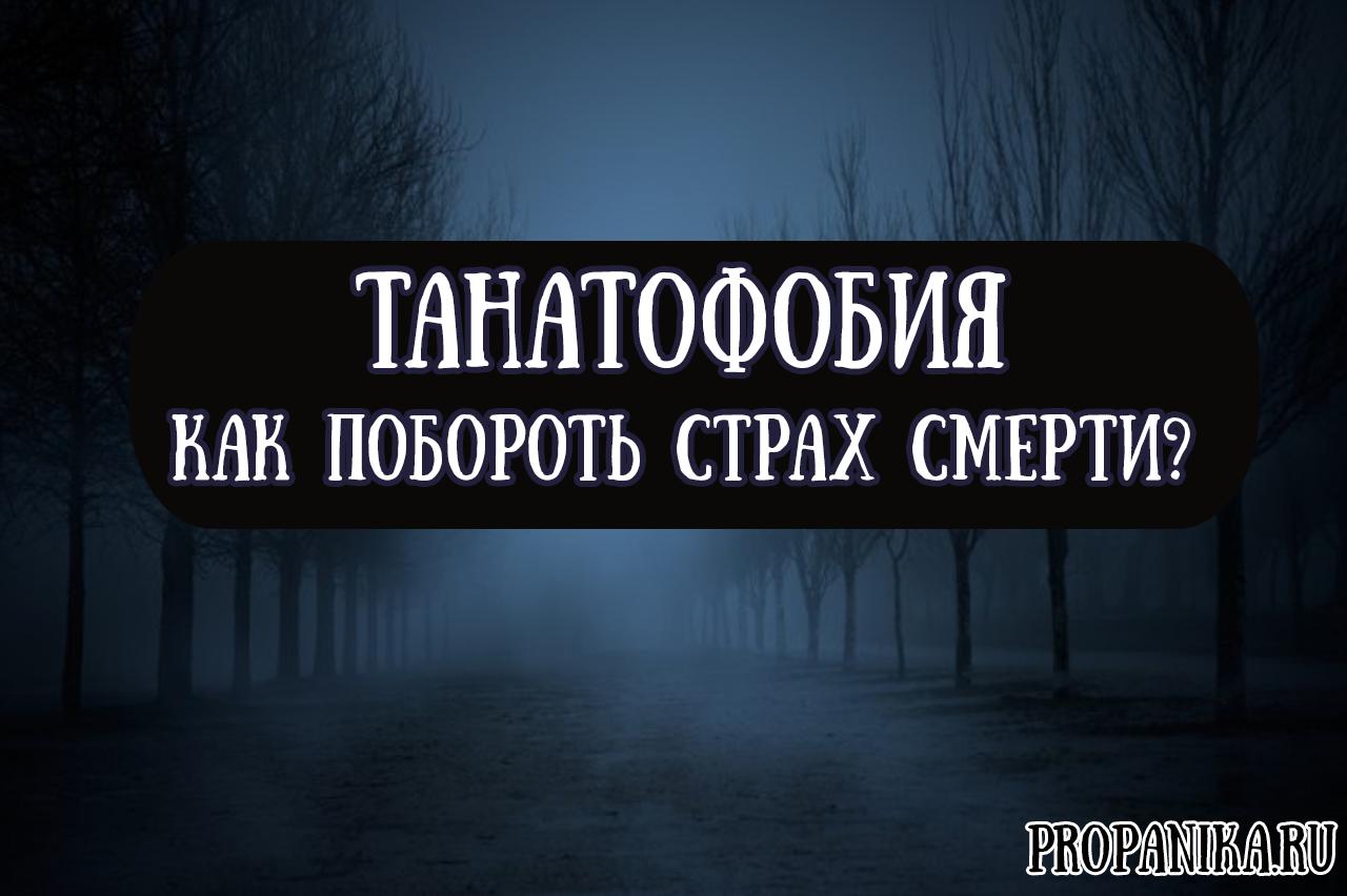 Страх смерти является проблемой