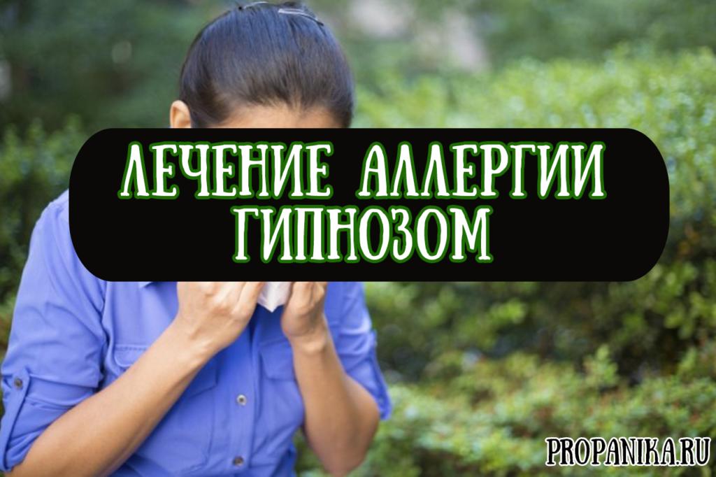 Лечение аллергии гипнозом
