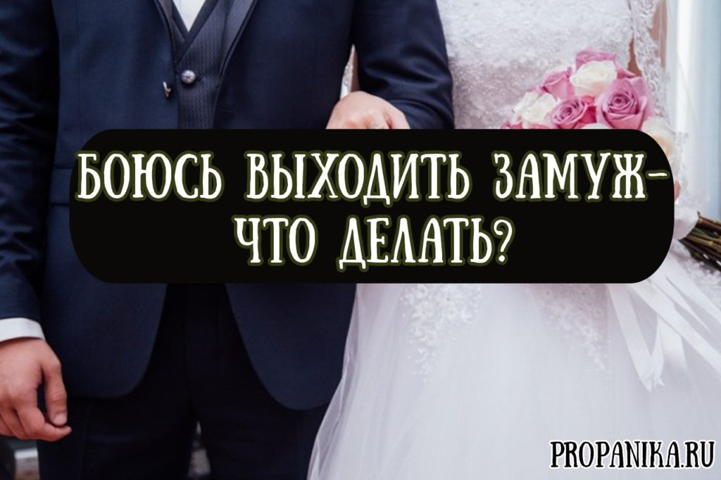 Боюсь выходить замуж что делать при гамофобии