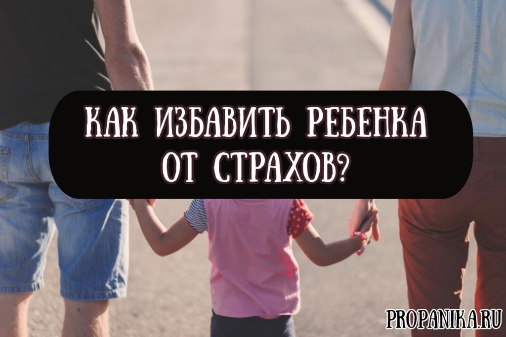 Как избавить ребенка от страхов советы психолога