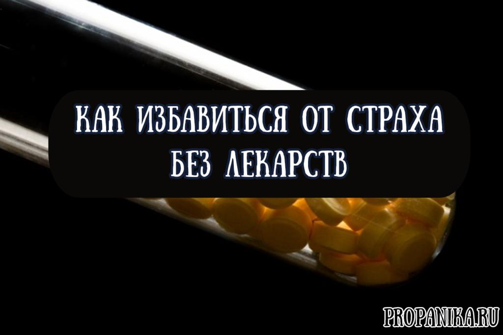 Как избавиться от страха без лекарств