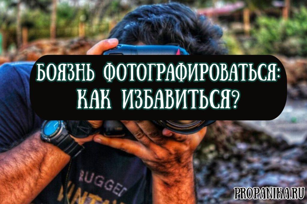 Как называется боязнь фотографироваться или как избавиться от дисморфофобии