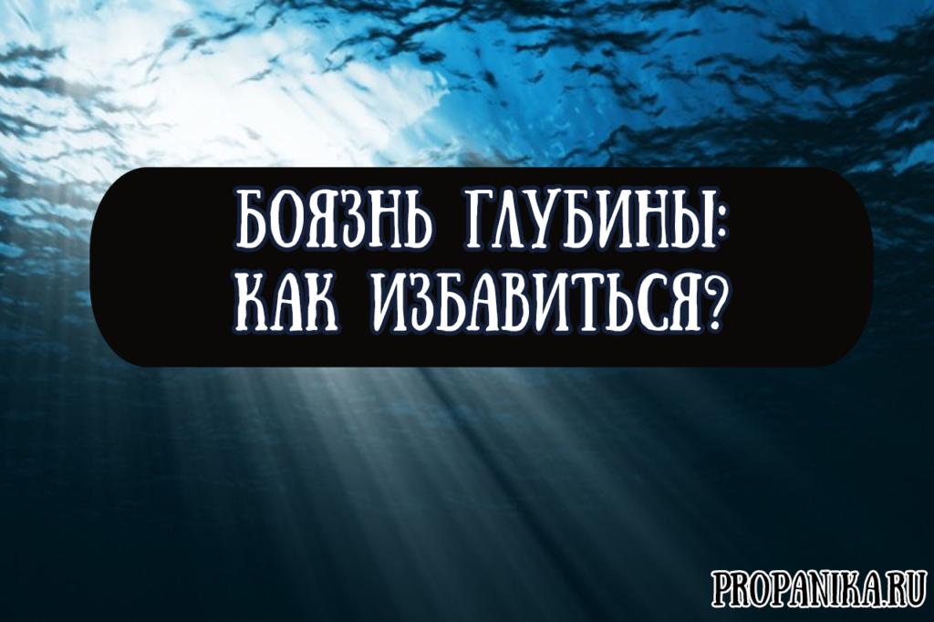 Как называется боязнь глубины или как избавиться от батофобии