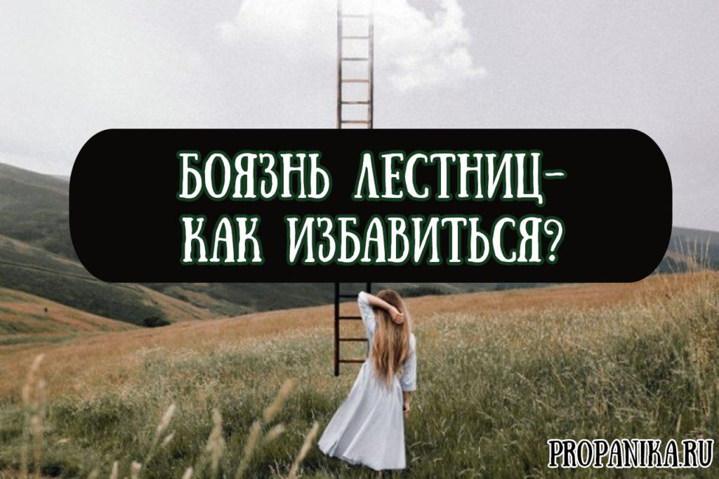 Как называется боязнь лестниц и как избавиться от климакофобии