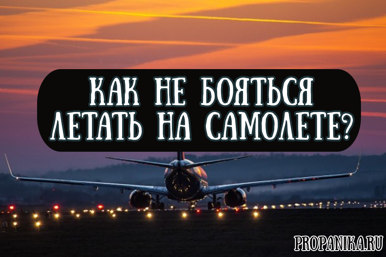 Страх полета на самолете