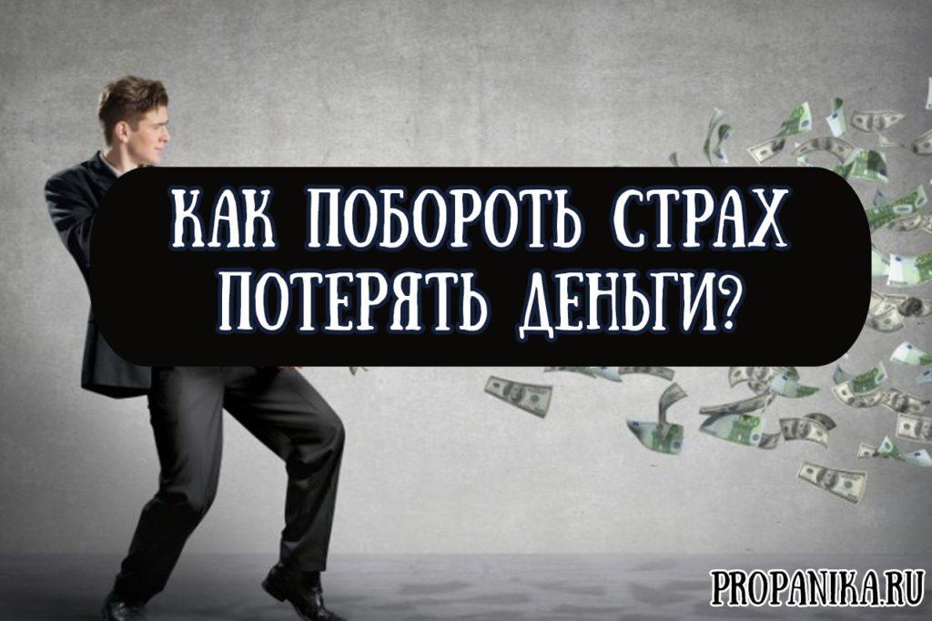 Как побороть страх потерять деньги и как не бояться больших денег