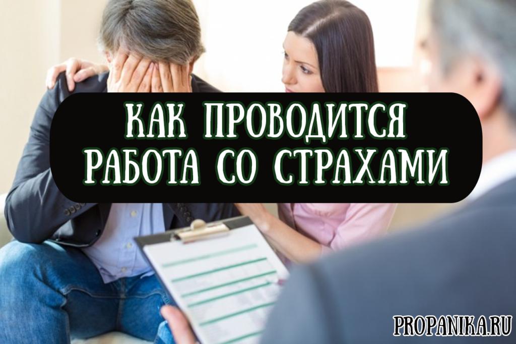 Как проводится работа со страхами советы и рекомендации психологов
