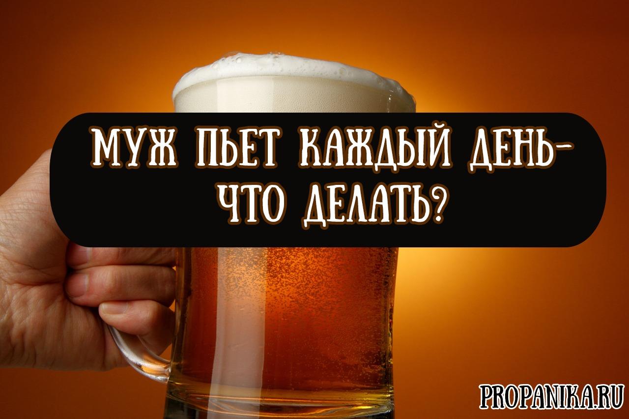 Что делать, если муж пьет и как отучить мужа от алкоголя