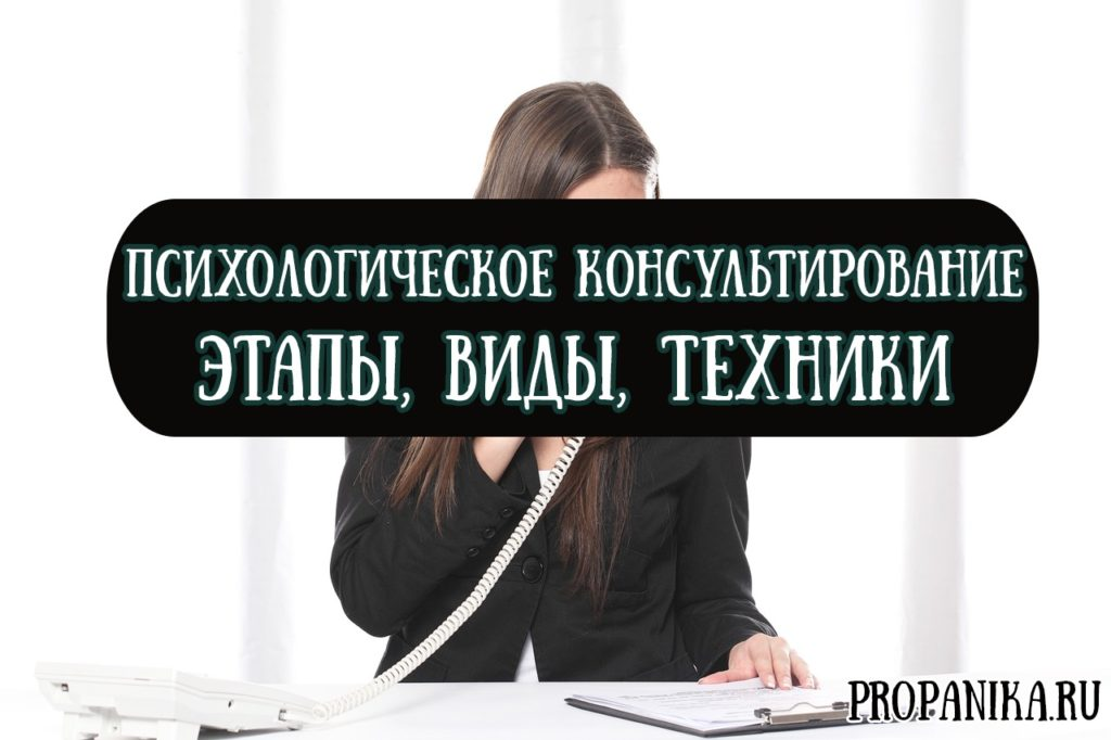 Что такое психологическое консультирование — этапы, виды и техники направления