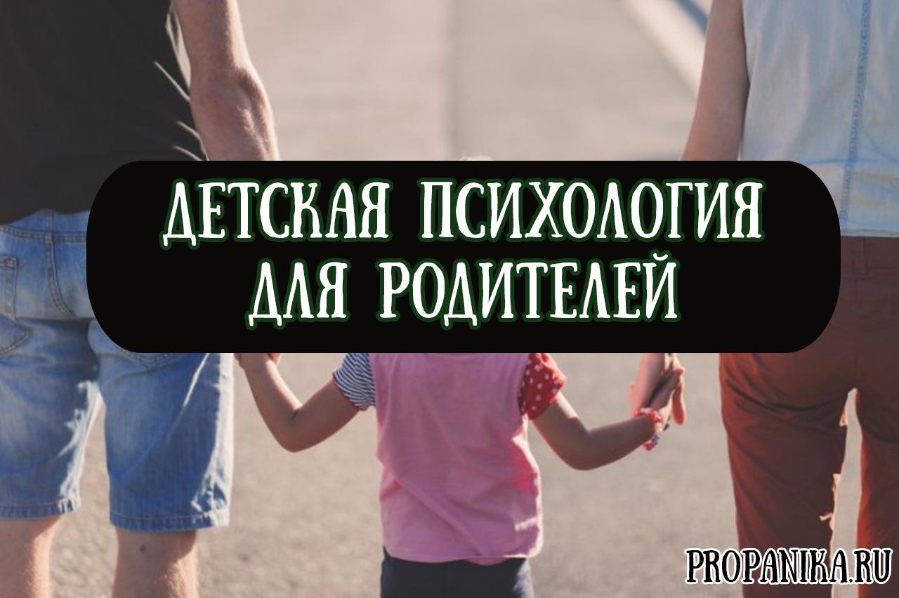 Детская психология — Психология человека