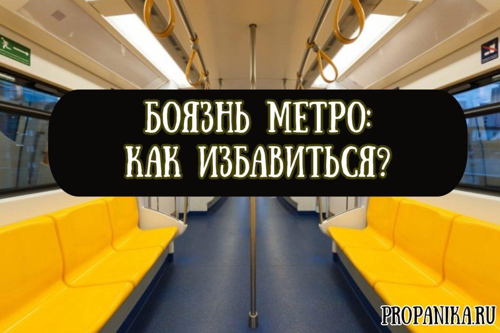 Как называется боязнь метро и как избавиться от метрофобии и эскалафобии