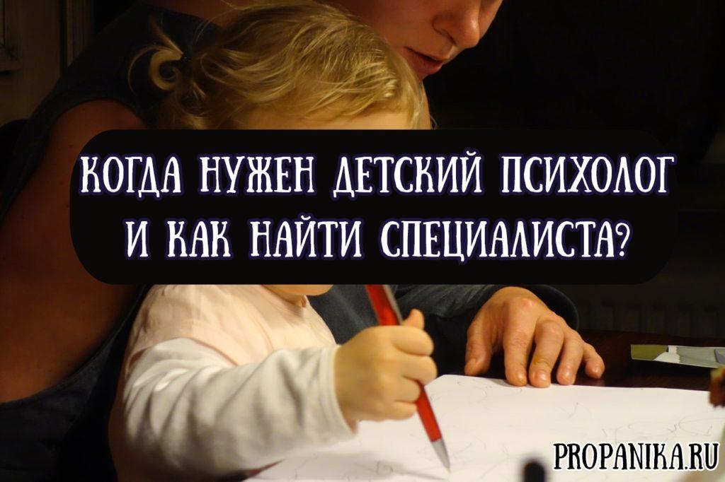 Когда нужен детский психолог и как найти хорошего специалиста