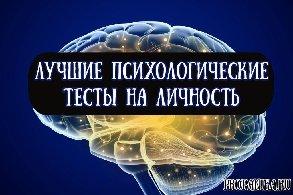 Лучшие психологические тесты на личность