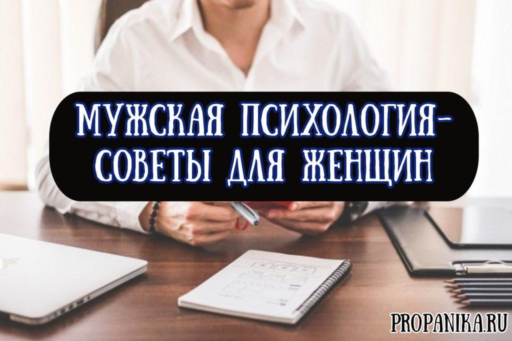 Советы психолога мужчинам