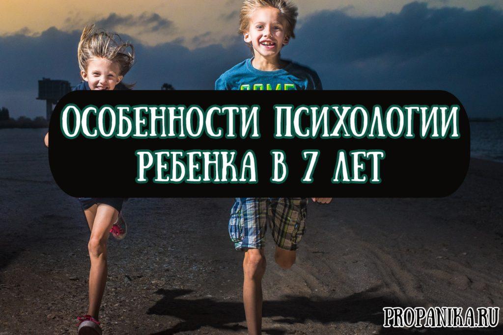 Особенности психологии ребенка в 7 лет как воспитывать мальчиков и девочек, советы психологов