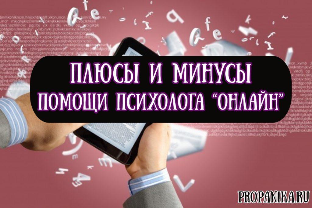 Плюсы и минусы получения помощи психолога онлайн