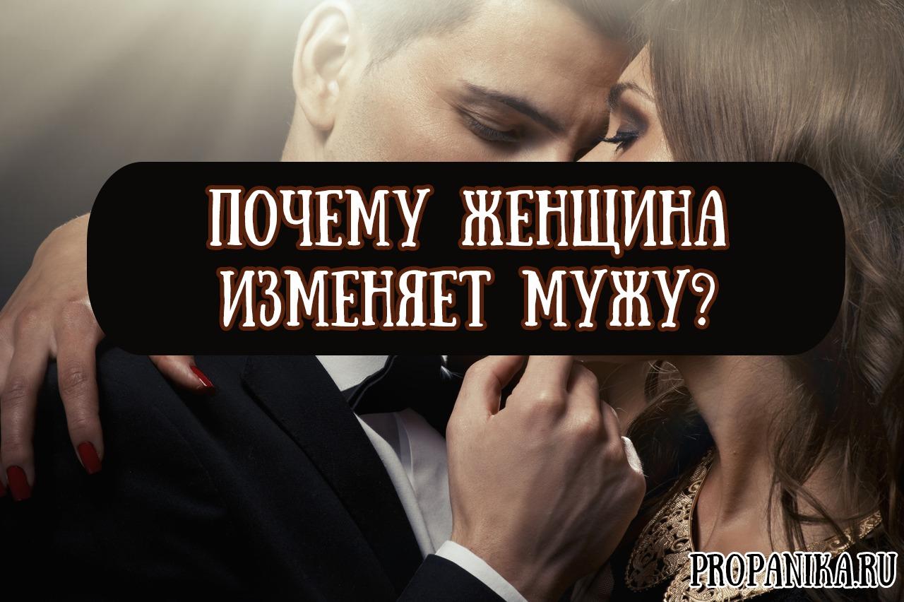 Почему женщина изменяет мужу — психология и причины женской неверности