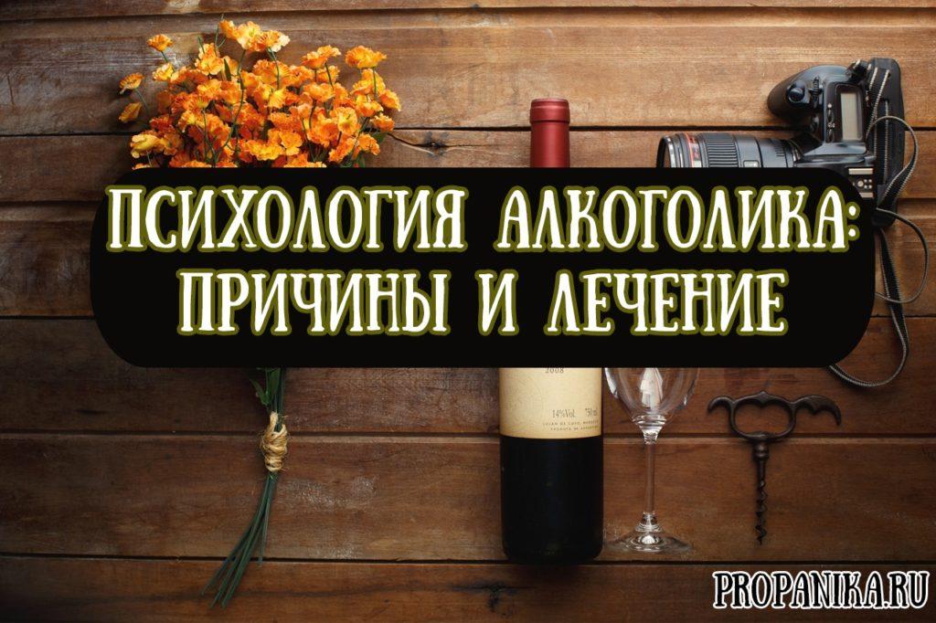 Психология алкоголика — причины и лечение от зависимости