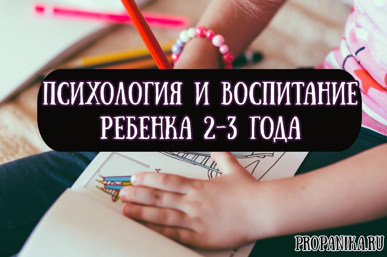 Отношения с родителями ребенок 2 года thumbnail