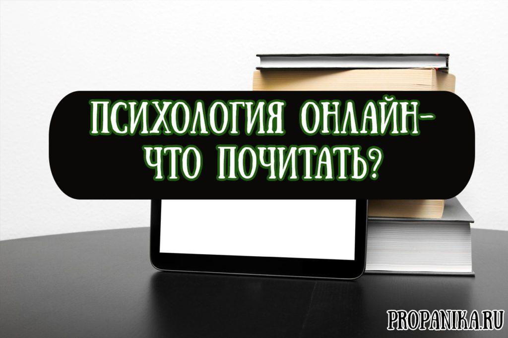 Психология онлайн что стоит почитать