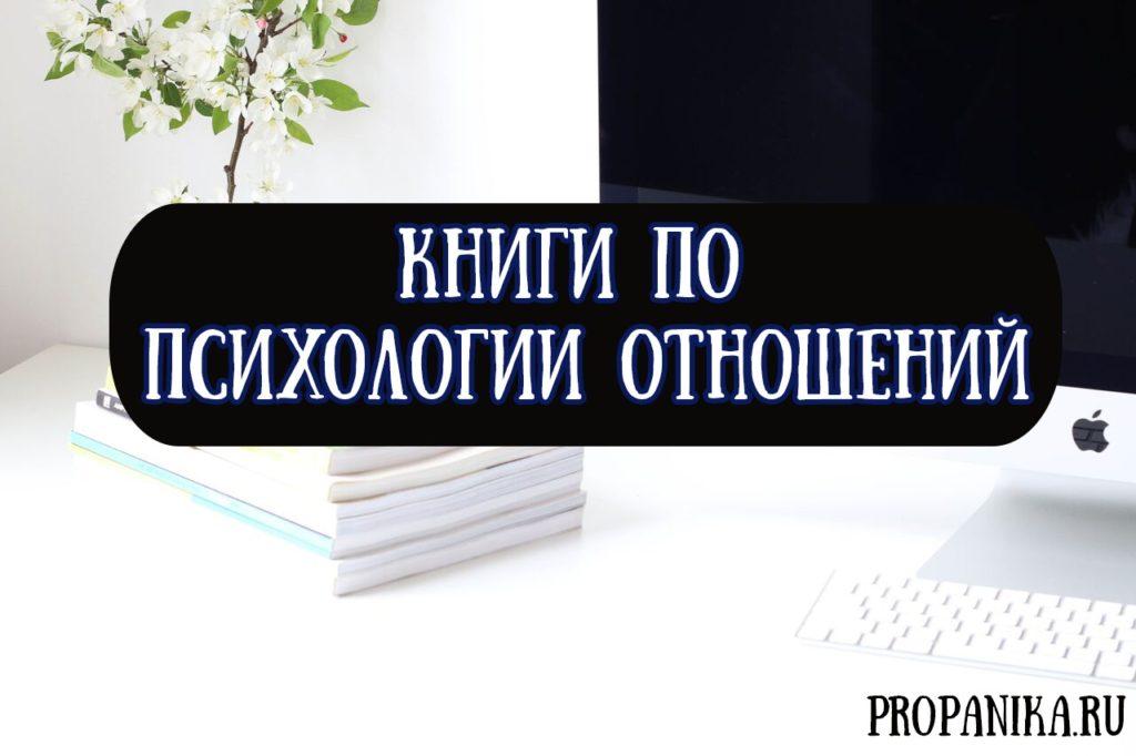 Психология отношений книги которые стоит прочитать каждому