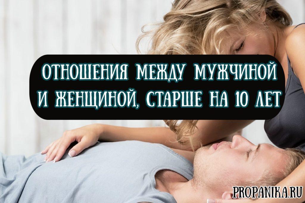 Психология отношений между мужчиной и женщиной старше на 10 лет