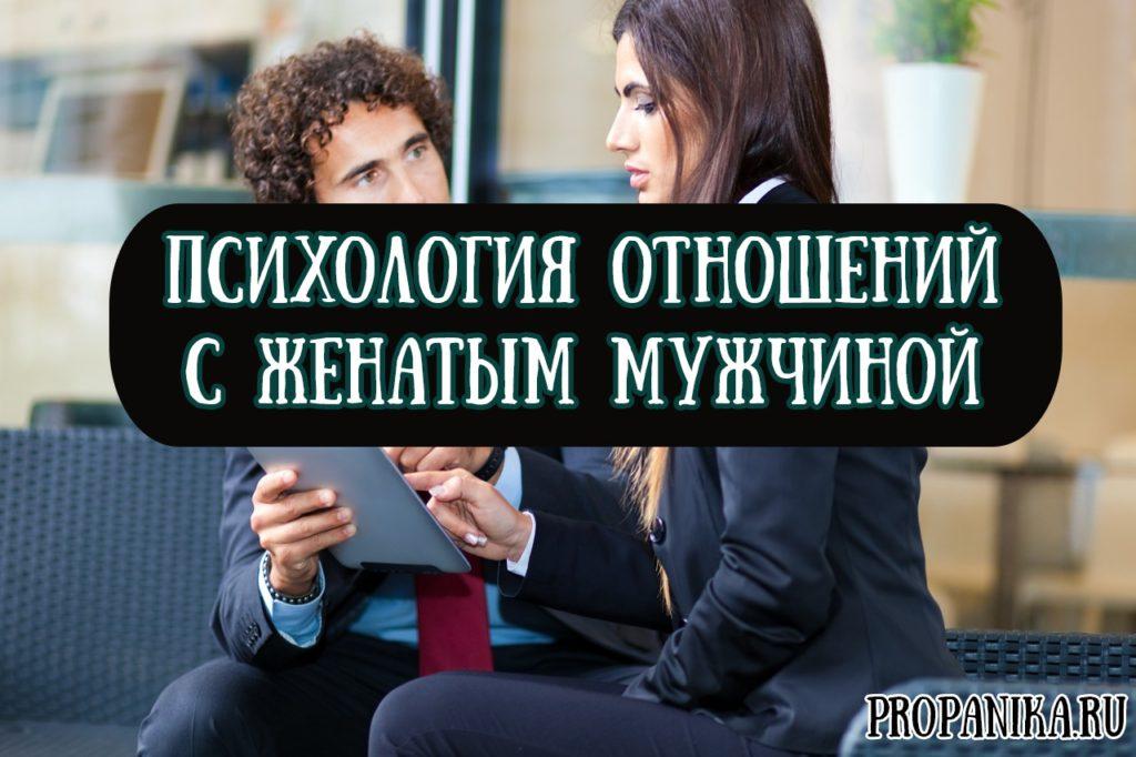 Психология отношений с женатым мужчиной как это быть любовницей
