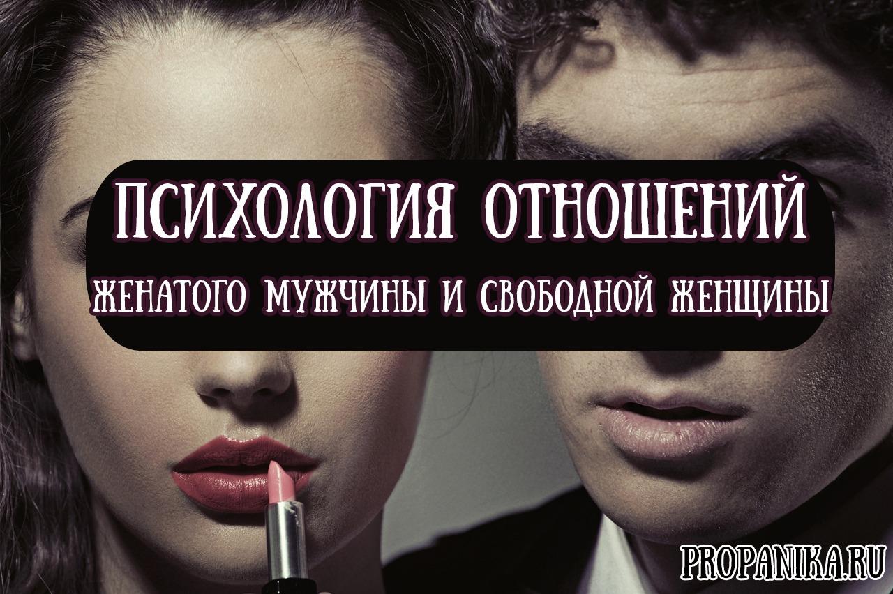 Отношения с женатым мужчиной - советы психолога