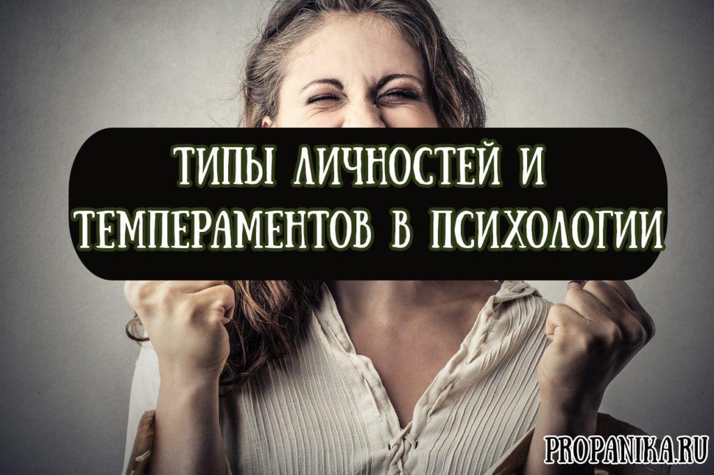 Типы личностей и темпераментов в психологии