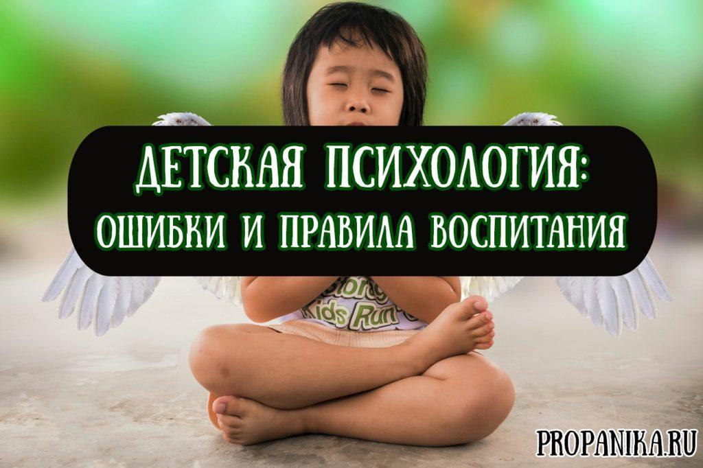 Что изучает детская психология частые ошибки и правила воспитания ребенка
